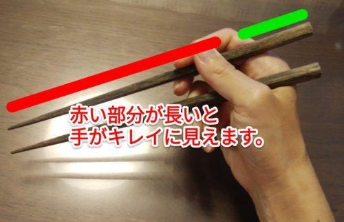 手がキレイに見える箸の持ち方