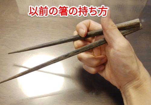 矯正前の箸の持ち方