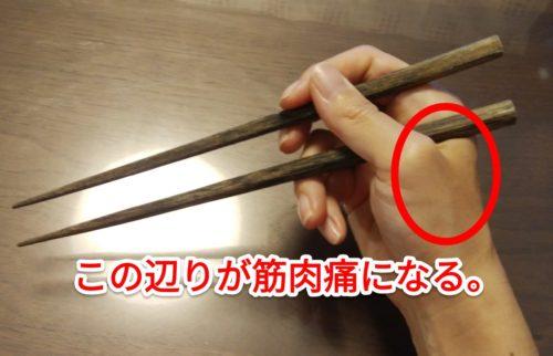 箸の持ち方を矯正しはじめたら起こること