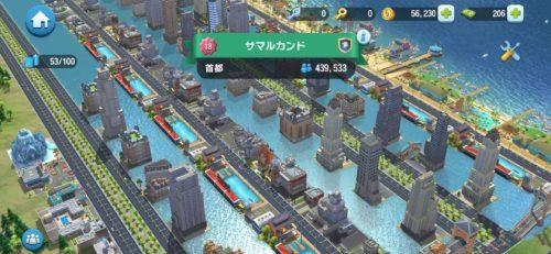 シムシティ アプリ 攻略