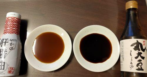 いかの肝醤油