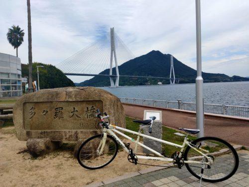 しまなみ海道をタンデム自転車で走ると何時間かかるか